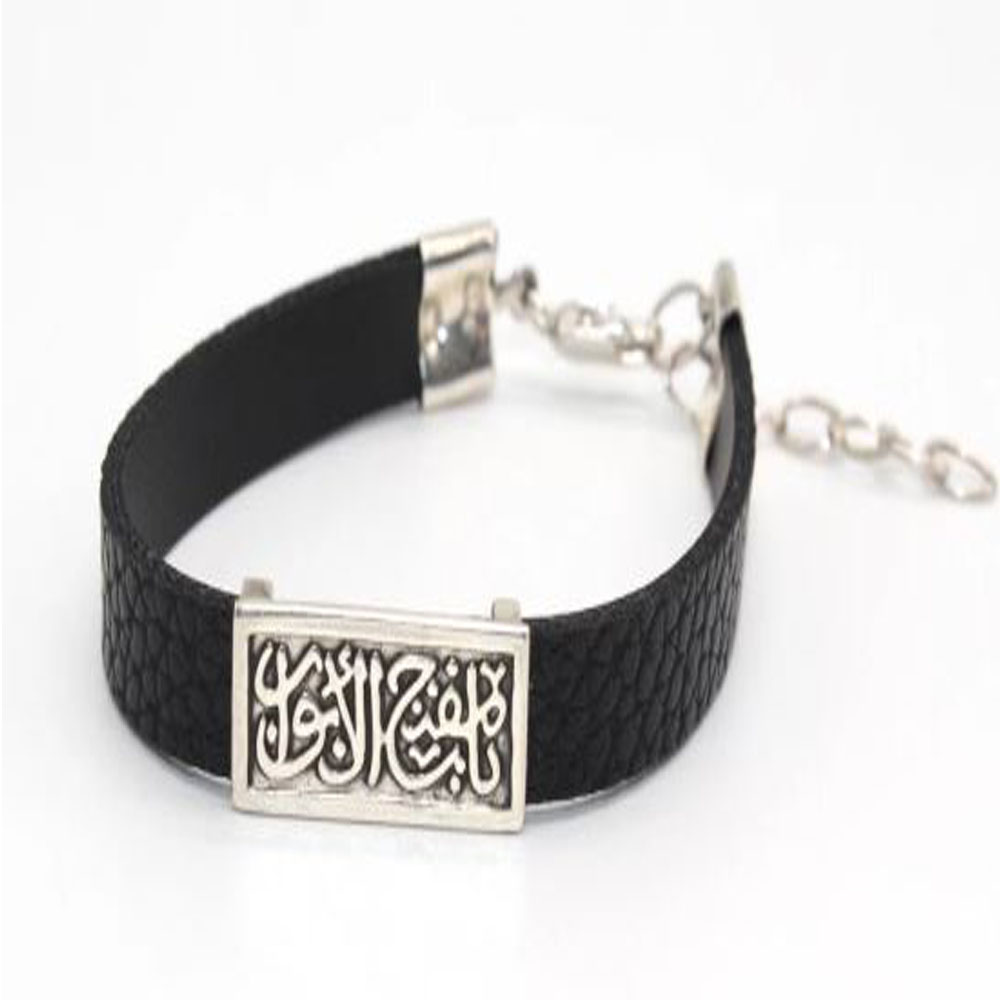 Leather Bracelet  with Pure Silver and  Arabic Calligraphy